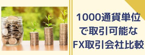 1000通貨単位で取引が可能なFXサービス