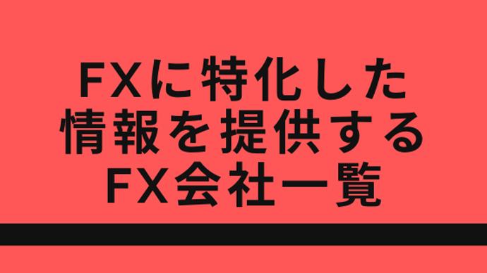 FXに特化したマーケット情報やニュースを配信する情報提供サービス