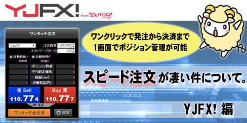 YJFX![外貨ex]