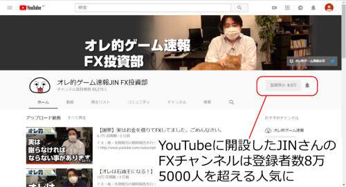 JINさん You Tube