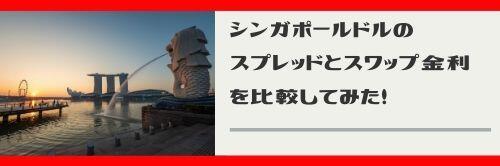 シンガポールドル円に関する記事