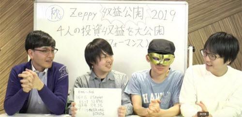 Zeppyメンバー