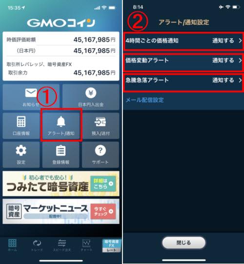 GMOコイン価格アラート機能設定方法