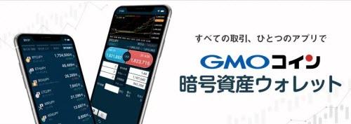 【ビットコイン取引】GMOコイン