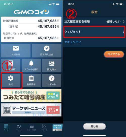 GMOコインウィジェット機能設定方法