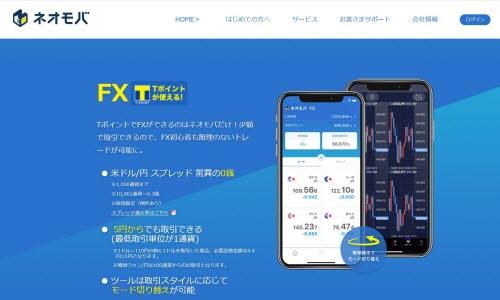 SBIネオモバイル証券[ネオモバFX]