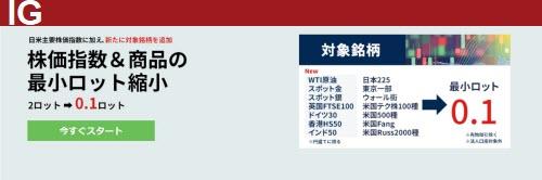 【CFD】IG証券