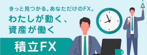 SBIFXトレード[積立FX]