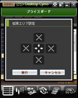 Desktop Cymo機能画面