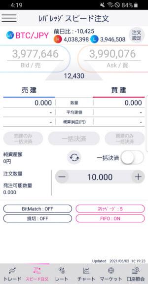 DMMビットコインAndroidアプリスピード注文