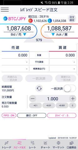DMM BitcoinAndroidアプリスピード注文