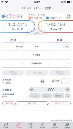 DMM BitcoiniPhoneアプリスピード注文