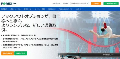 ゲインキャピタルジャパン[ノックアウトオプション]