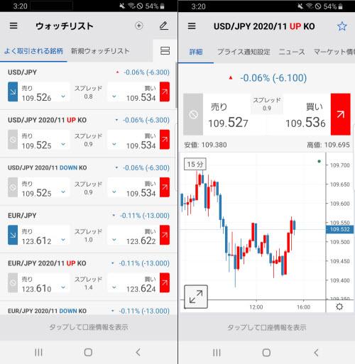 ゲインキャピタルジャパン[ノックアウトオプション]Android取引画面