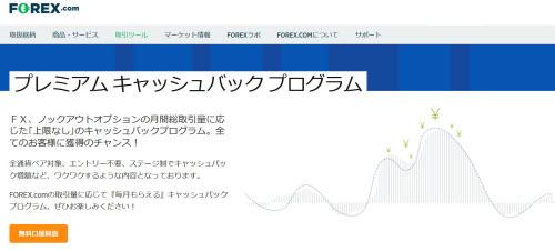 ゲインキャピタルジャパン[ノックアウトオプション]キャンペーン