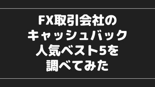 FX取引会社キャッシュバック企画、人気ベスト5