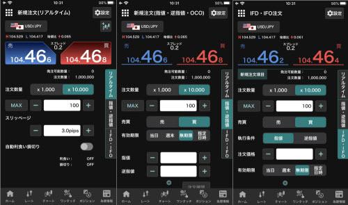 外貨ex-YJFX!の取引アプリの注文画面