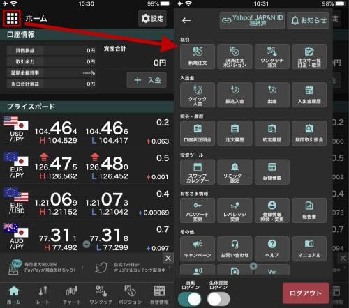 外貨ex-YJFX!の取引アプリのホーム画面