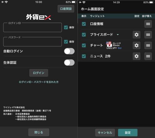 外貨ex-YJFX!の取引アプリのログイン画面とホーム設定画面