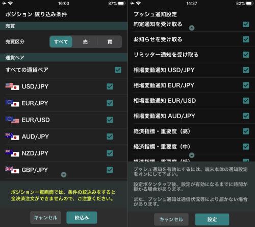 外貨ex-YJFX!の取引アプリのポジション絞り込み画面とプッシュ通知設定画面