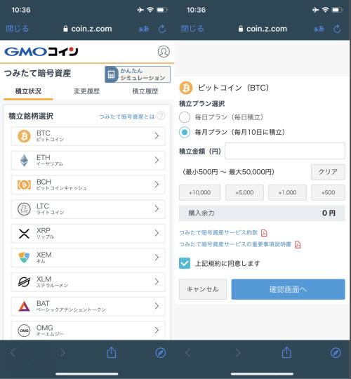GMOコインつみたて暗号資産取引画面iphone