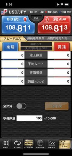 GMOクリック証券iPhoneスピード注文画像