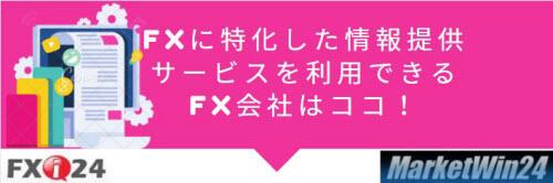 FX情報ベンダー