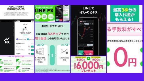 LINE証券[LINE FX]
