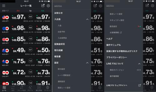 LINEFXメニュー画面