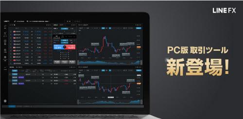 LINE証券[LINE FX]PC版取引ツールLINE FX Pro