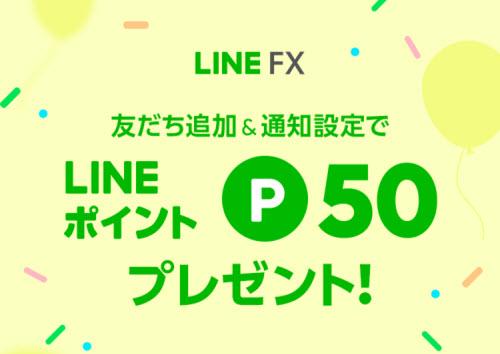 LINE証券[LINE FX]LINEポイント50ポイントプレゼントキャンペーン