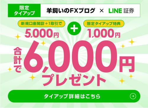 LINE証券[LINE FX]羊飼いタイアップキャンペーン