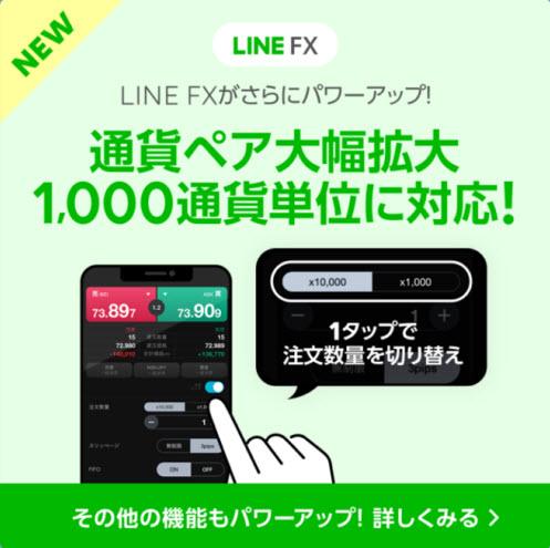 LINEFXパワーアップ