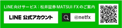 松井証券[MATSUI FX]
