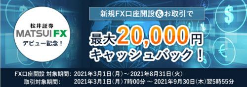 松井証券[MATSUI FX]キャンペーン