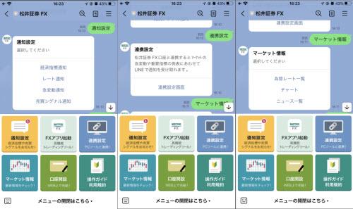 松井証券[MATSUI FX]のLINE公式アカウント