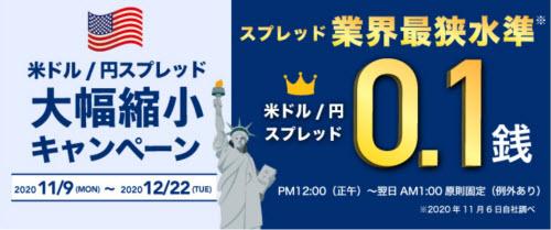 トレイダーズ証券[みんなのFX]米ドル/円スプレッドを0.1銭に!キャンペーン