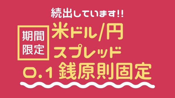 FX米ドル/円スプレッド0.1銭原則固定
