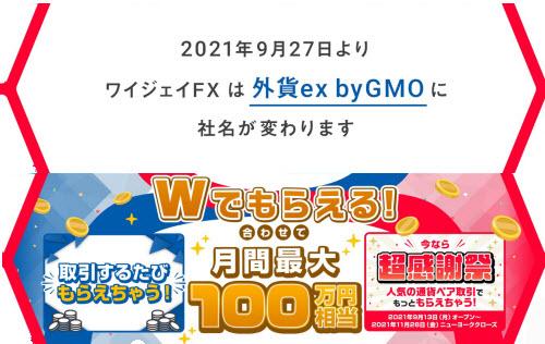 外貨ex byGMO