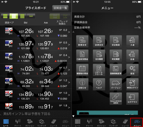 FXCymo-YJFX!の取引アプリのメニュー画面