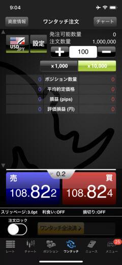 YJFXiPhoneスピード注文画像